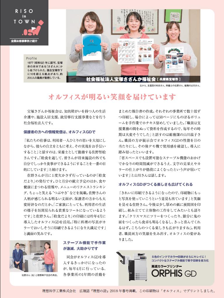 http://www.sazankafukushi.org/files/libs/1565/201807111544361171.png